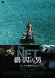 THE NET 網に囚われた男[DVD]