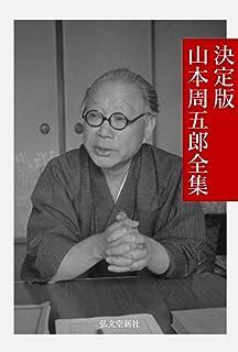 決定版 山本周五郎全集 近代日本文学電子叢書