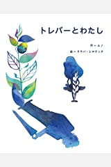 Trevor and Me (Japanese Edition) Kindle Edition
