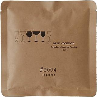 入浴剤「Bathlier(バスリエ)バスカクテル」バスリエレシピパウダー(150g)#2004