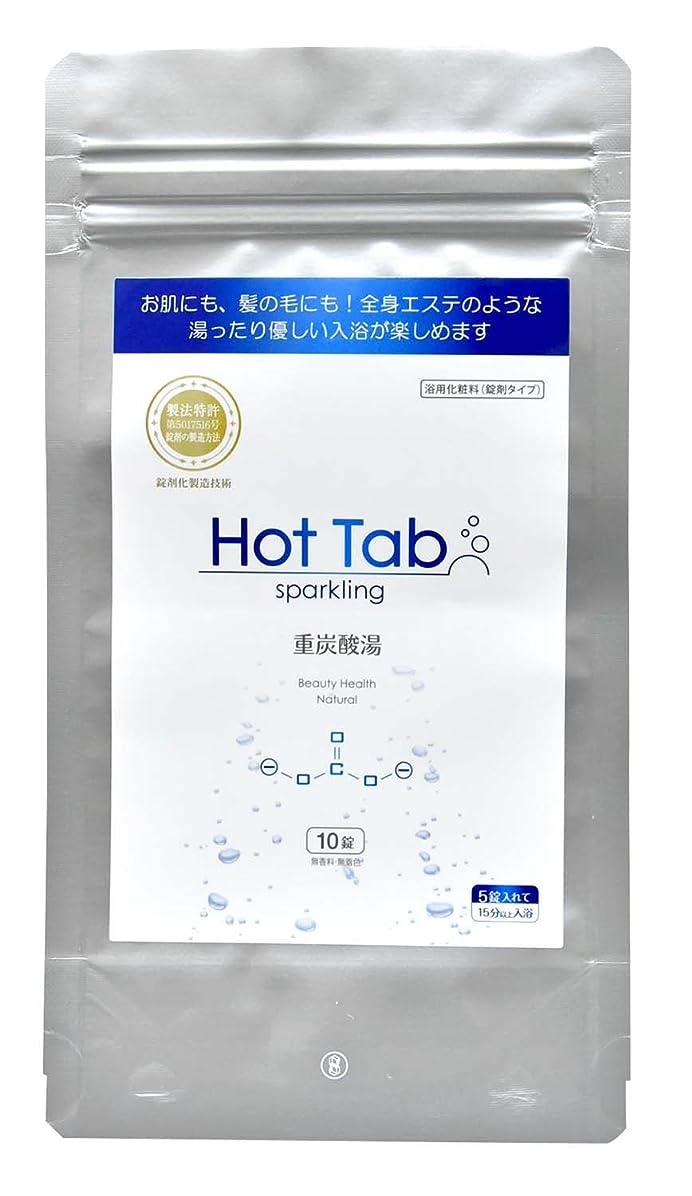 浴室豆独占入浴剤 Sparkling Hot Tab 10錠入り  HT130010