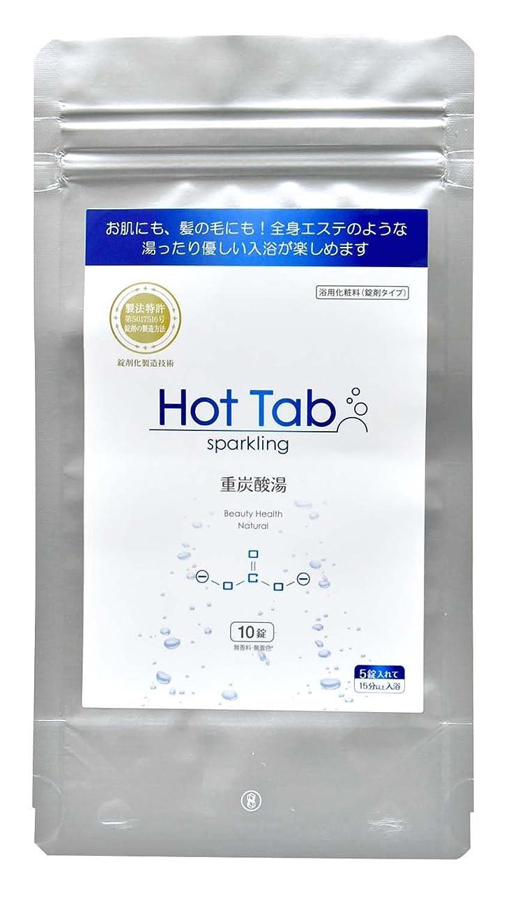 配偶者大洪水レコーダー入浴剤 Sparkling Hot Tab 10錠入り  HT130010