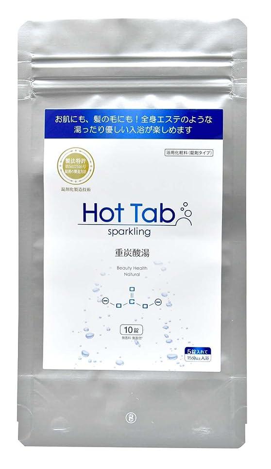 メダリストクラッシュピーク入浴剤 Sparkling Hot Tab 10錠入り  HT130010