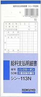 コクヨ 社内用紙 BC複写 給料支払明細書 50組 シン-113N