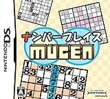 「ナンバープレイス ∞ MUGEN」の画像