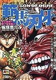 アンコール出版 範馬刃牙 史上最強の親子喧嘩編5 (秋田トップコミックスW)