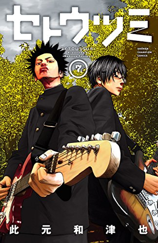 セトウツミ 7 (少年チャンピオン・コミックス) - 此元和津也