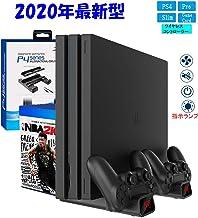 【改善版】PS4 Pro・PS4 Slim・PS4ミニー縦置きスタンド(playstation4)プレイステーション4ワイヤレスコントローラー充電スタンド充電表示 本体冷却ファン2個付きゲームディスク収納PS4コントローラー受電器急速充電コンパクト