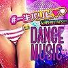 #一生パリピ SUPER BEST HITS!!!!! DANCE MUSIC [Explicit]
