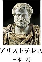 表紙: アリストテレス 哲学文庫 | 三木清