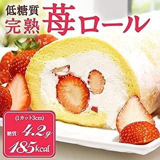 芦屋スイーツ 人気の完熟いちごの低糖質ロールケーキ 18cm 1本 お取り寄せ 送料無料