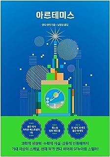 韓国語書籍, 앤디 위어 우주 3부작, 外国科学小説, 영화소설/Project Hail Mary 프로젝트 헤일메리 - 앤디 위어 (2021)/韓国より配送