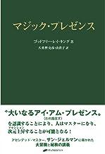 表紙: マジック・プレゼンス   ゴッドフリー・レイ・キング