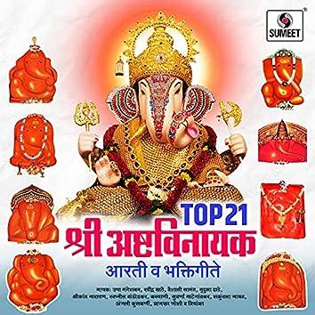 Shree Ashtavinayak Aarti Va Bhaktigeete