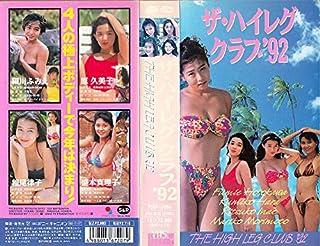 ザ・ハイレグクラブ'92 [VHS]
