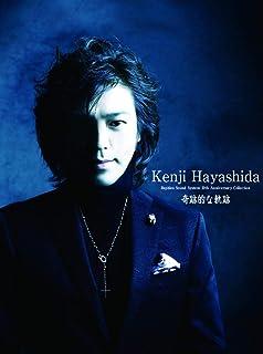 奇跡的な軌跡 Kenji Hayashida Raphles Sound System 20th Anniversary Collection