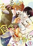 そろそろ、食べてもいいですか?(1) (シガリロ)