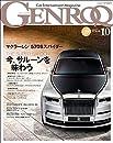 GENROQ  ゲンロク  2017年 10月号