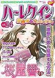 ハーレクイン 漫画家セレクション vol.24 (ハーレクインコミックス)