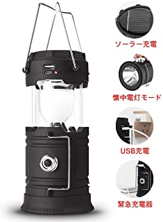 LEDランタン ソーラー USB充電式懐中電灯2モード切替 高輝度折り畳み式ポータブルキャンプライト登山/夜釣り/防災アウトドア適用18650バッテリー付き