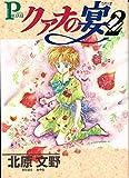 クァナの宴 (2) (Hikari comics―P Quanah series)