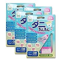 ダニるんるん アレルキャッチャー 特許取得済 日本製 殺虫剤不使用 (本体×4個セット)