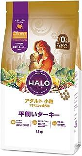 HALO(ハロー) 犬 アダルト 小粒 平飼いターキーグレインフリー 1.8kg