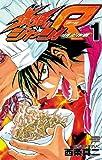 鉄鍋のジャン!R 頂上作戦(1) (少年チャンピオン・コミックス)