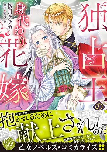独占王の身代わり花嫁 (乙女ドルチェ・コミックス)の詳細を見る