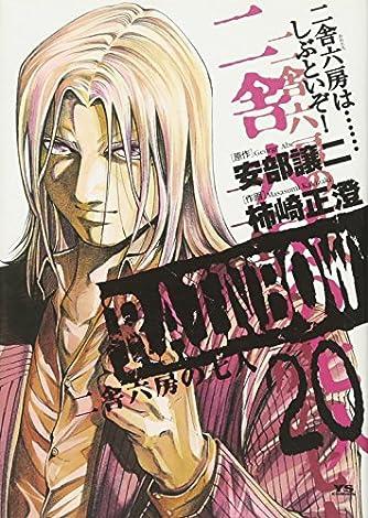 RAINBOW (20) (ヤングサンデーコミックス)