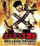 ガンマン大連合 HDマスター版 blu-ray&DVD BOX[Blu-ray/ブルーレイ]