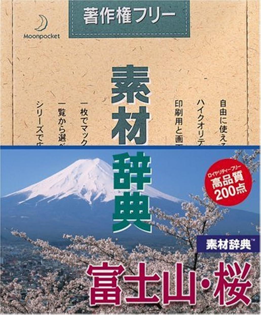 香り採用するマウス素材辞典 Vol.37 富士山?桜編