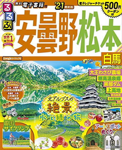 るるぶ安曇野 松本 白馬'21 (るるぶ情報版地域)