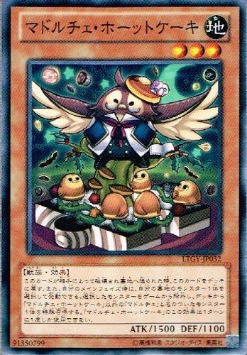 遊戯王OCG マドルチェ・ホーットケーキ ノーマル LTGY-JP032