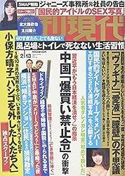 毎週月曜日発刊のビジネス雑誌を読むだけでも月額432円の元はとれるdマガジン 13