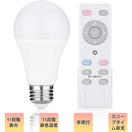 LED電球 E26 led 電球 9W ledライト リモコン付き 60W型相当 電球色 昼光色 11段階調光調色 15分/30分お休みタイマー 常夜灯 光色切り替え PSE認証済み 日本語取扱説明書