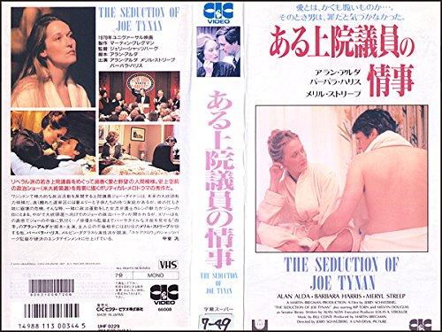 ある上院議員の情事 [VHS]