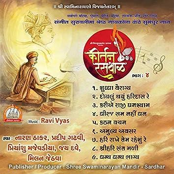 Nishkulanand Kavya Kirtan Rasthal Pt-04 Swaminarayan Kirtan