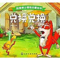 狐狸博士情商启蒙绘本--兑换兑换