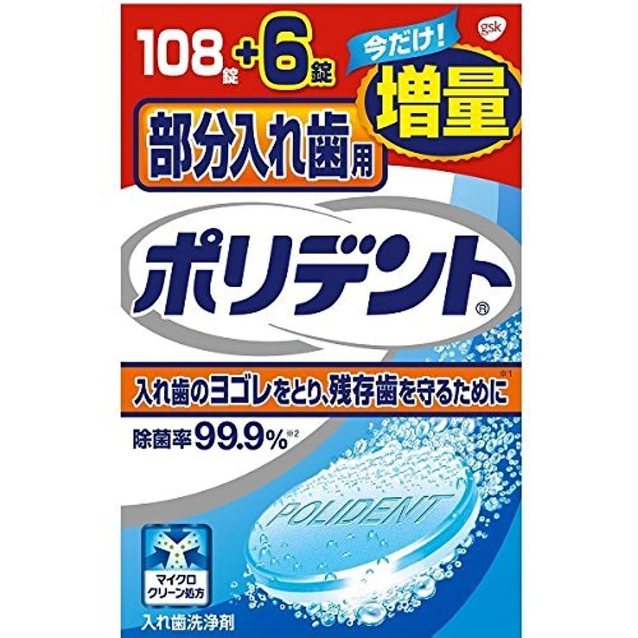 評議会モールス信号スリム部分入れ歯用ポリデント 108錠+6錠増量品
