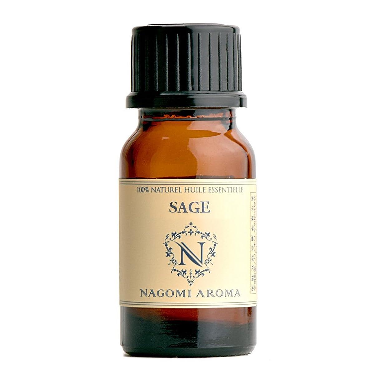 のスコア許容乳剤NAGOMI AROMA セージ?スパニッシュ 10ml 【AEAJ認定精油】【アロマオイル】