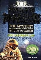 世界五千年神秘总集·地球、宇宙、外星文明之谜(珍藏版)