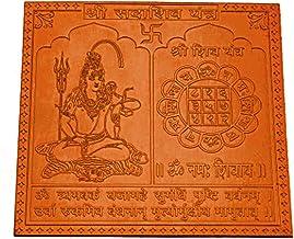 Shri Sadashiv Yantra in Thick Copper/Gold Plated/Pure Silver Premium Quality (6 Inch X 6 Inch Copper)