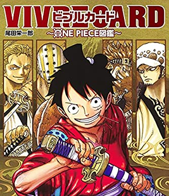 VIVRE CARD~ONE PIECE図鑑~ NEW STARTER SET Vol.1 (コミックス)