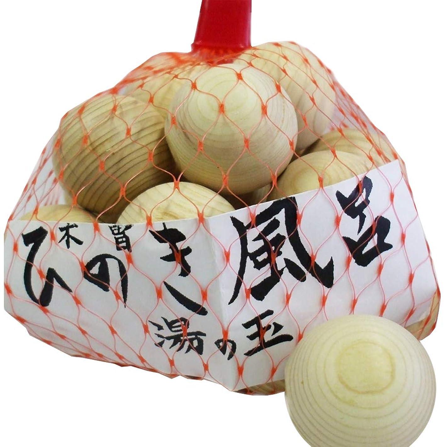 皮肉夫婦噂清清しい香り 天然木曽ひのき製 【 檜 湯だま 20個入】 日本製 池田木材