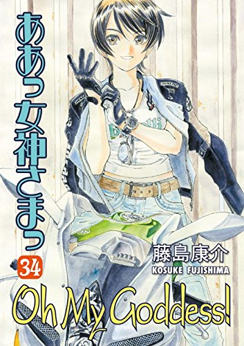 Oh My Goddess! Volume 34