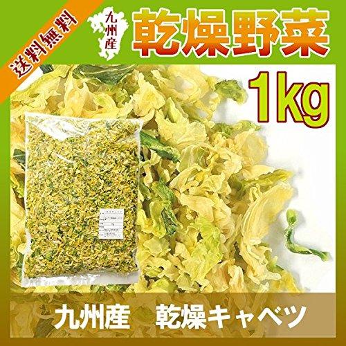 九州産 乾燥キャベツ(1kg)