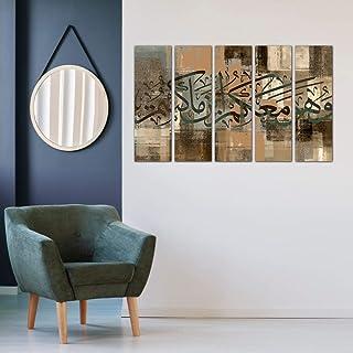 لوحه جداريه إسلاميه مقسمه خمسة قطع - و هو معكم أينما كنتم ، ملصق، متعدد الالوان، 100x60 سم