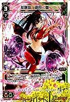 ウィクロス 花咲乱 遊月・参(ルリグコモン) リプライドセレクター(WX-12)/シングルカード