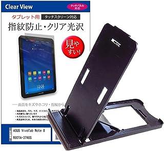 メディアカバーマーケット ASUS ASUS VivoTab Note 8 R80TA-3740S【8インチ(1280x800)】機種用 【折り畳み式スタンド 黒 と 指紋防止 クリア 光沢 液晶保護フィルム のセット】 5段階角度調節